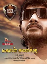 Mahaan Kanakku Movie (2012) Online DvD
