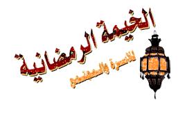 { الخيمهــ الرمضانيهــ }