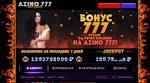 Привилегии для клиентов Azino 777