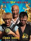 """ปักกิ่งเพลินเพลิน """"ไทจ่ง หนังจีนมาแรงแสนสนุกส่งสุขสิ้นปี 2012 ..."""