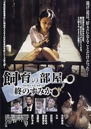 Captive Files 2 (2003)