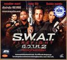 VCD เบิ้ม109 ภาพยนตร์ฝรั่งแอ็คชั่น เรื่อง S.W.A.T. FIRE FIGHT สวาท ...