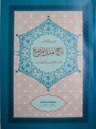 Kitab Tajul Muluk