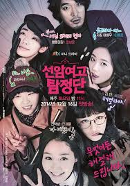 Seonam girls high school investigators capitulos