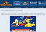 Регистрация в онлайн-казино Вулкан Оригинал