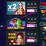 Фриспины в казино Вулкан Россия