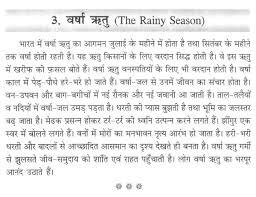 Essay on Chess  the Game of Mind Hindi language Essay On My Favourite Subject English Literature   Essay Topics My Favourite Teacher Essay Binary Options
