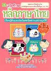 หลักภาษาไทย ป.3 [Engine by iGetWeb.com]