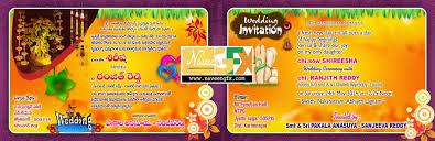 Free E Wedding Invitation Cards Telugu Invitation Card Quotation Hd Indian Wedding Gift Card
