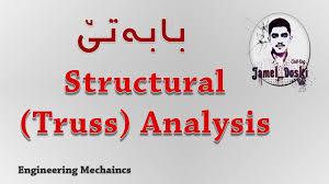 engineering mechanics structural truss analysis kurdish