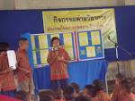 การพัฒนาทักษะการคิดด้วยโครงงานคุณธรรม | โรงเรียนบ้านท่าม่วง