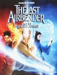 ดูหนัง The Last Airbender มหาศึก 4ธาตุจอมราชันย์
