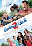 Дърти хлапета 2 / Grown Ups 2 (06.09.2013г.) | CINEBUM.EU