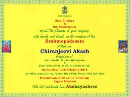 English Invitation Card Akash Upanayanam My Invitation