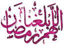 حال النبى- صلى الله عليه وسلم- في رمضان Images?q=tbn:ANd9GcTfRbsCnujXhihsmNSzFB5CXB7jRquOxdSFSSU9vERMpbRL1OebvrVahGc