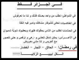 ميدبروها غير الجزائريين images?q=tbn:ANd9GcT