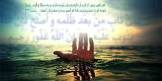 ...........::::::::::::::::::****ایات امید دهنده در قرآن مجید****::::::::::::::::::.............