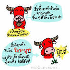 แนะนำเฟซควายแดงน่ารักครับ เค้า