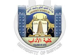 university of babylon  جامعة بابل