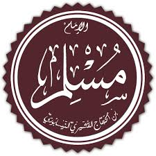 Muslim ibn al-Hajjaj