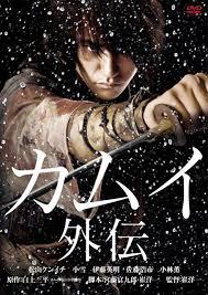 ดูหนัง Kamui Gaiden คามุยยอดนินจา