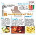 5 ความเชื่อเรื่องสุขภาพที่ 'ไม่จริง' - Daily News - Manager Online