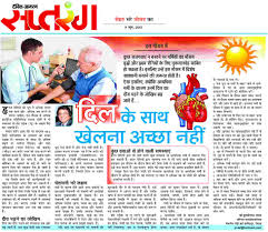 Press Coverage on Heart Care by Dr  Lal   Sep