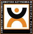 Δημοτική Αστυνομία Ναυπάκτου… παντός καιρού !