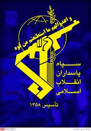 ارام سپاه پاسداران - بیانیه سپاه پاسداران