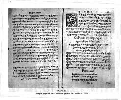Printing in Tamil language   Wikiwand