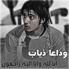 عاجل | وفاة لاعب منتخب الإمارات ذياب عوانة Images?q=tbn:ANd9GcTo8vo-4ZJedAuMmRFkhfWjNqS0KGvnjAQnHuEYj2f3t4Fh1nZg4w