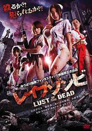 Rape Zombie Lust of the Dead 2012