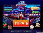 Игра в казино Вулкан без регистрации