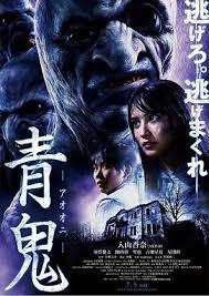 ao-oni-blue-demon
