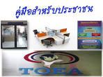 TOEA | สำนักงานบริหารแรงงานไทยไปต่างประเทศ