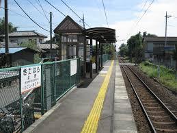 Kitahara Station