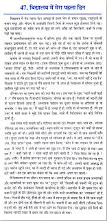 Essay on    My first day at School    in Hindi World s Largest Collection of Essays  Published by Experts