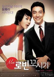 ดูหนัง Seducing Mr Perfect เปิดรักหัวใจปิดล็อก