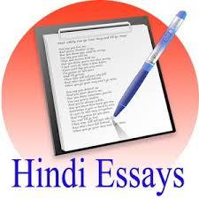 Latest Hindi Essays   Android Apps on Google Play Teachers Day Speech in Hindi