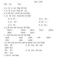 Essay Importance Of Trees Essay In Hindi Pdf Essay Importance Of Trees Essay  In Hindi Pdf