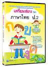 CD VCD DVD เตรียมสอบ ติว ป1 ป