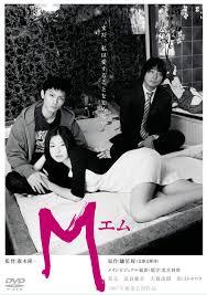 M (2006)
