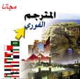المترجم الفوري المترجم الفوري السريع والمجاني tarjama translate ...