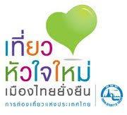 ตะลอนเที่ยวทั่วไทย
