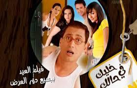 فيلم خليك فى حالك احمد عيد ديفيدي dvd