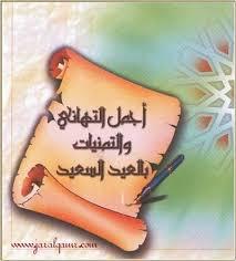 صحا عيدكم وعيدنا bonne fete eid47.jpg
