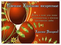 открытки с пасхой