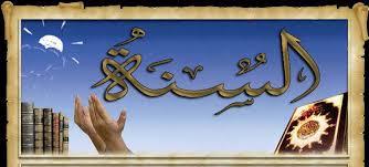 الحـــ(وعلومه)ــديث