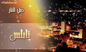 صور فلسطينية جميلة 518921ae39