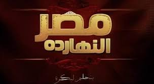 مصــــــــــــــــــــر النهارده